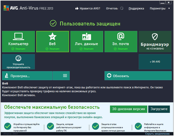 AVG: Anti-Virus Free Edition 2013
