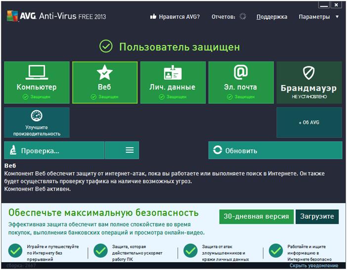 AVG: Anti-Virus Free Edition 2013
