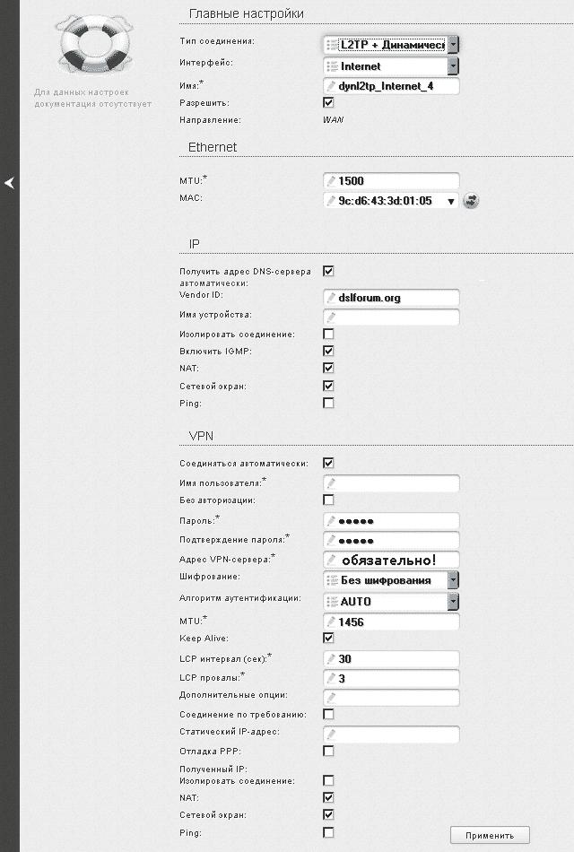 Настройка роутера DIR-300 ревизии B
