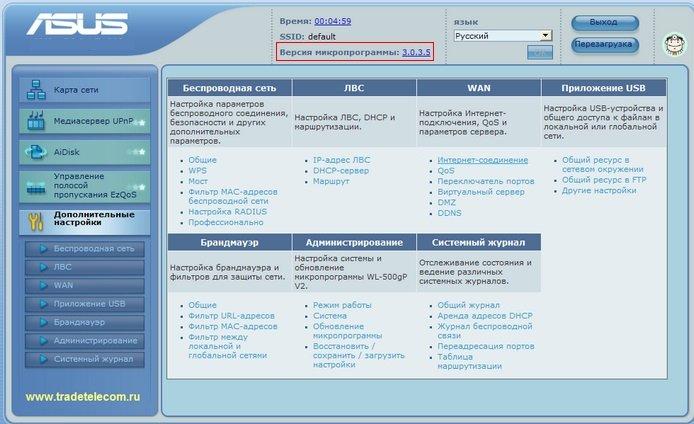ASUS RT-G32 подключение, настройка и прошивка wi-fi роутера