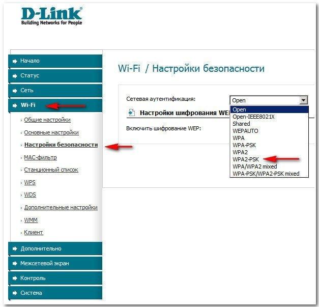 настройка wifi сети