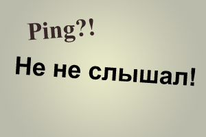 ping -t