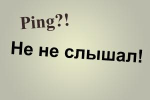 картинка с надписью ping