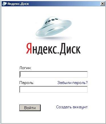 диск от яндекса