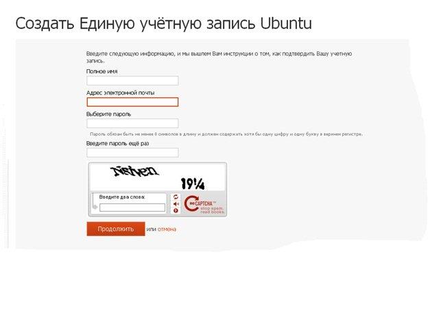 регистрируем учетную запись на Ubuntu One