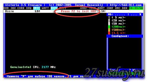 Bad сектора на HDD