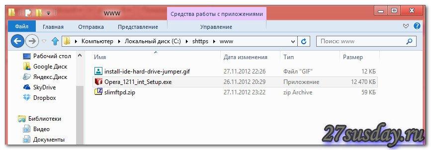 раздача файлов
