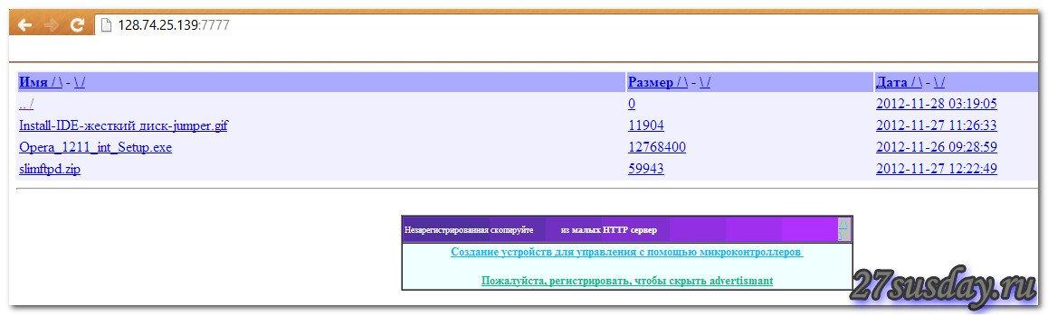 Домашний http сервер