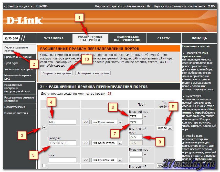 административная панель роутера