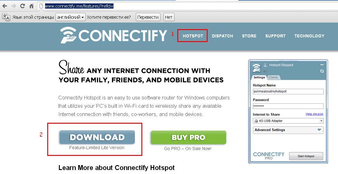 официальный сайт Connectify