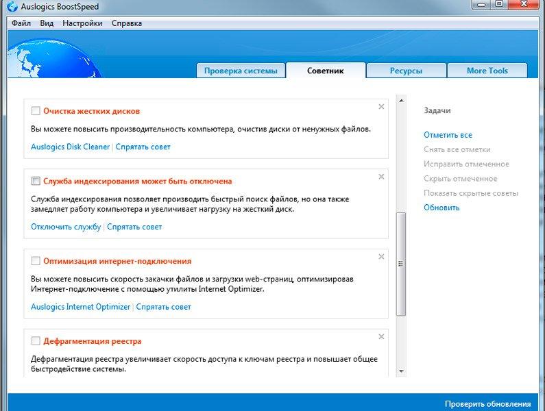 Auslogics BoostSpeed – санитар вашего компьютера.