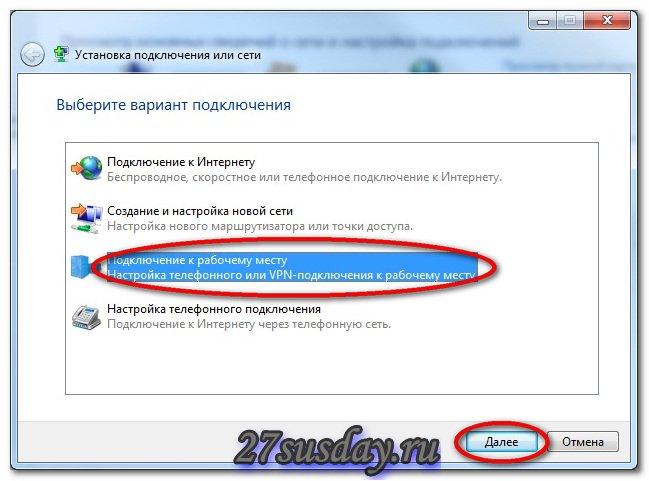 Я буду создавать подключение L2TP (VPN), если вам провайдер предоставляет п
