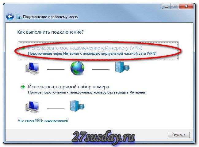 Как подключить компьютер к интернету