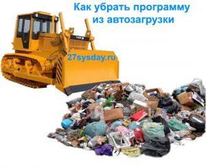 трактор гребет мусор