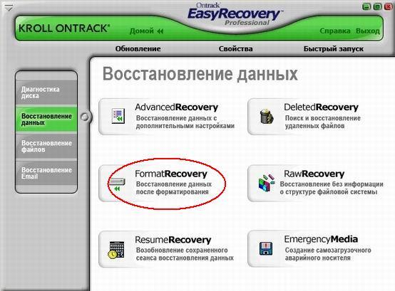 лучшая программа для восстановления информации