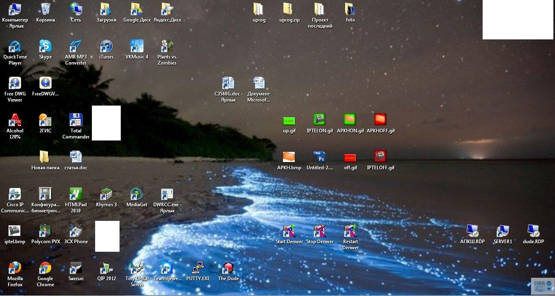 рабочий стол моего компьютера