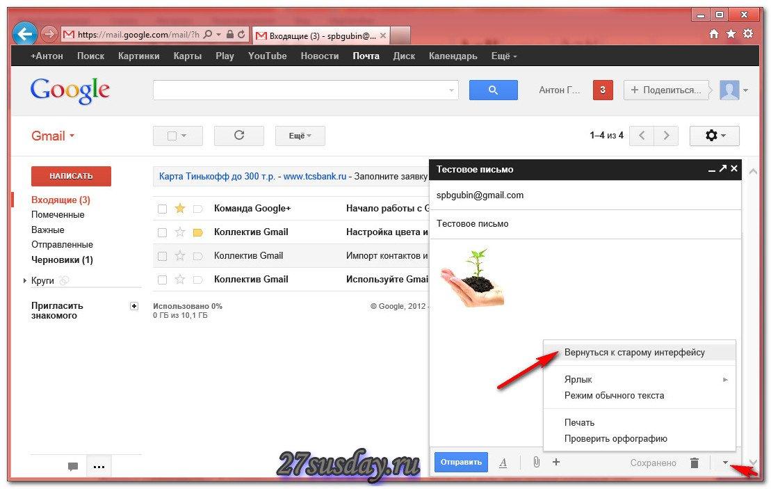Как зарегистрировать почтовый ящик gmail