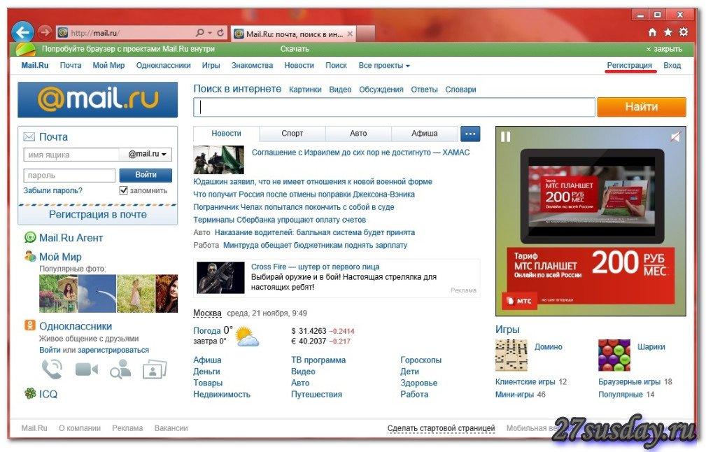 интерфейс электроyной почты на mail.ru