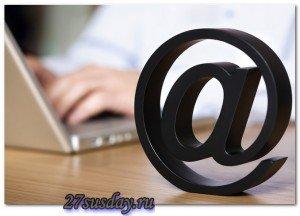 освоить электронную почту за 5 минут