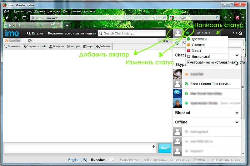 skype онлайн знакомства бесплатно