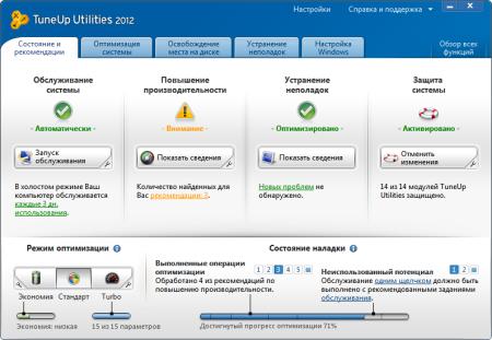 Обзор программы tune up 2012