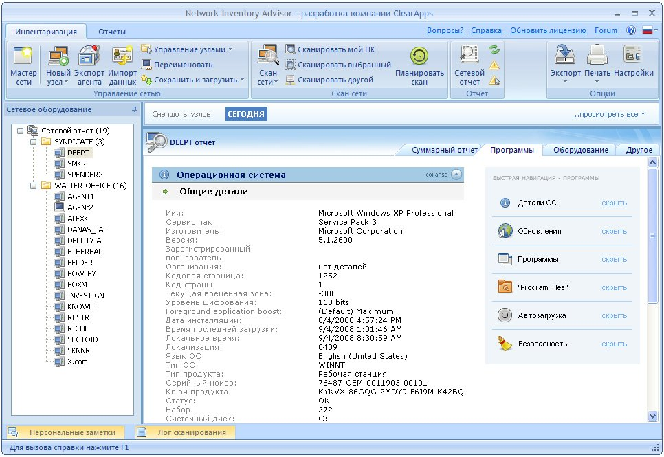 программа учета программного обеспечения