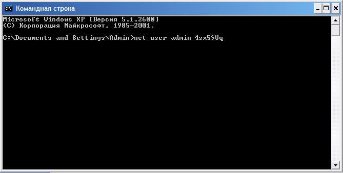 Как сбросить пароля в windows 7 или XP?