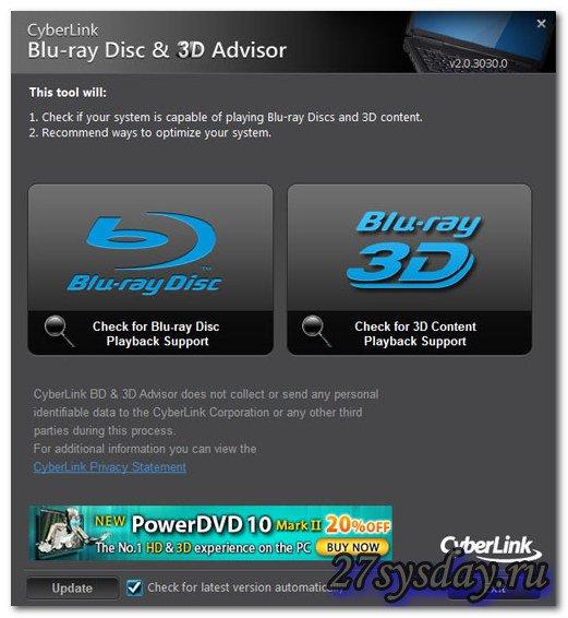 Просмотр blu ray на компьютере