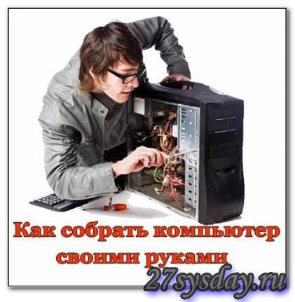 мастер ремонтирует компьютер
