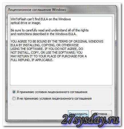 принимаем лицензионное соглашение