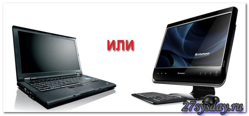 Моноблок или ноутбук