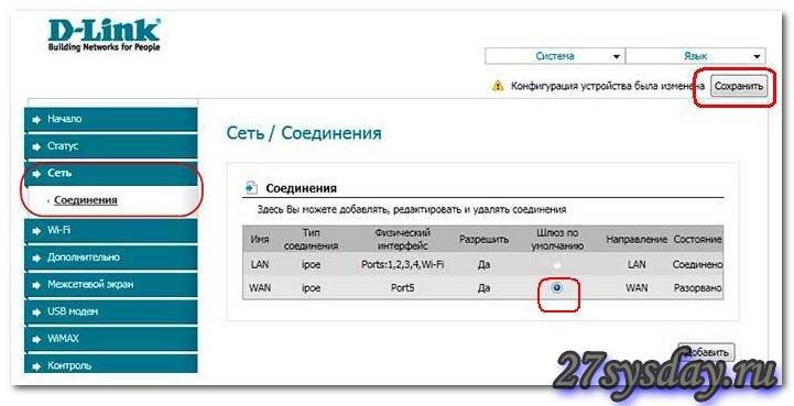 Пошаговая инструкция для роутера d link dir 620
