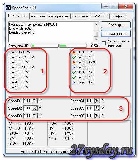 программа для увеличения скорости кулера - фото 11