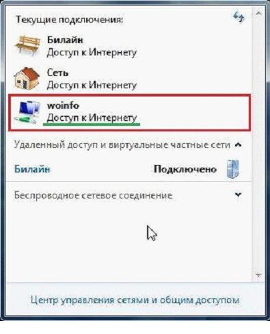 Как сделать интернет с компьютера по вай фай 436