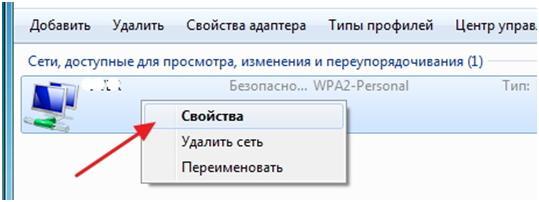 Ставим пароль на wi-fi роутер
