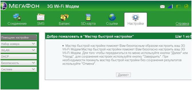 wifi роутер мегафон es настройка Веб интерфейс