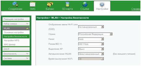 WIFI роутер от компании мегафон