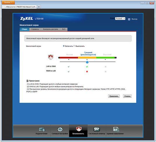 VPN-соединений (PPTP или L2TP)