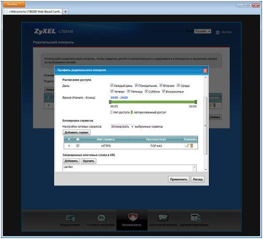 LTE роутер ZyXEL LTE6100 с поддержкой сетей LTE/4G