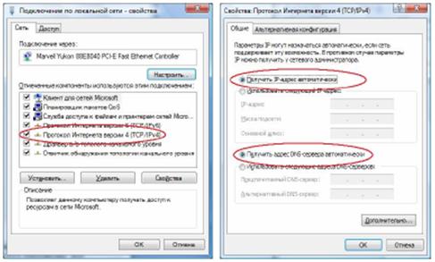 Настройка TCP\IP протокола