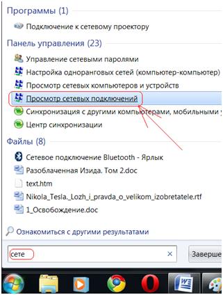 Программа для интернета через usb на андроид