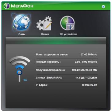 Карманный роутер MR100-1 от сотового оператора Мегафон