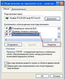 Определение сетевого адрес роутера