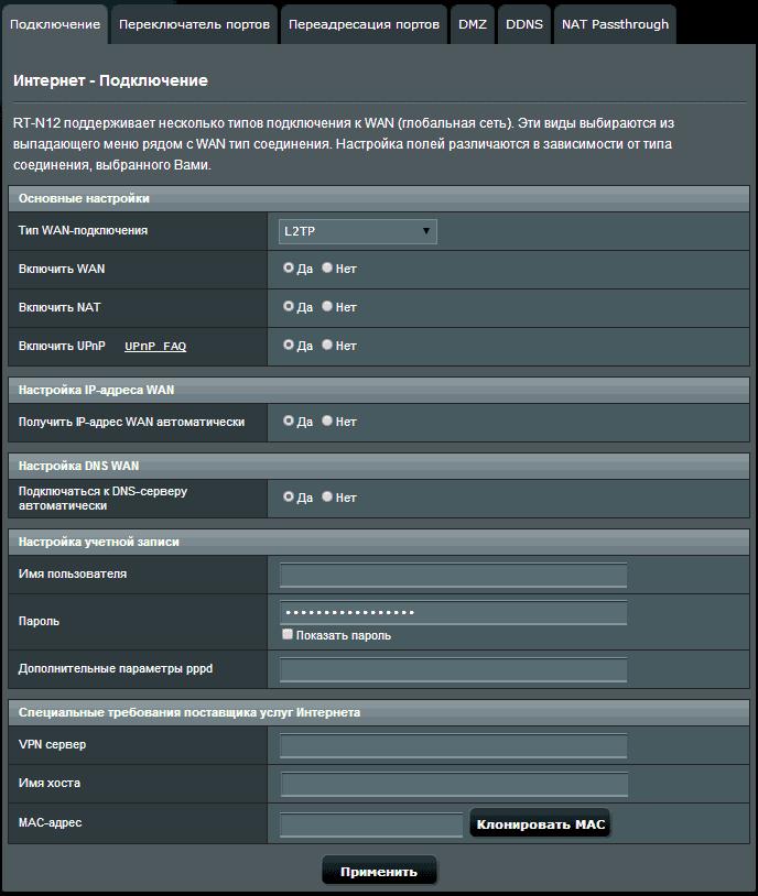 Тест и настройка роутера ASUS RT-N12