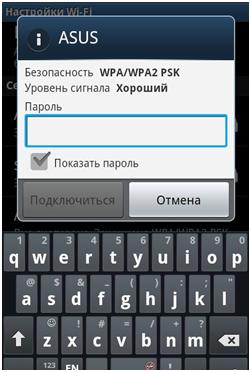 Роутер для планшетного компьютера