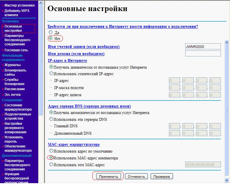 Настройка «быстрых» роутеров Netgear (на примере роутера jwnr2000)