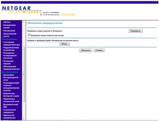 Беспроводной маршрутизатор Netgear n150
