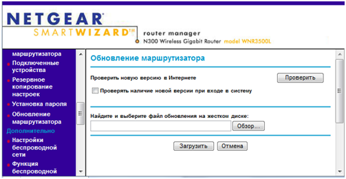 Настройка маршрутизатора NETGEAR WNR3500L