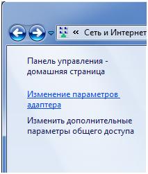 параметры адаптера