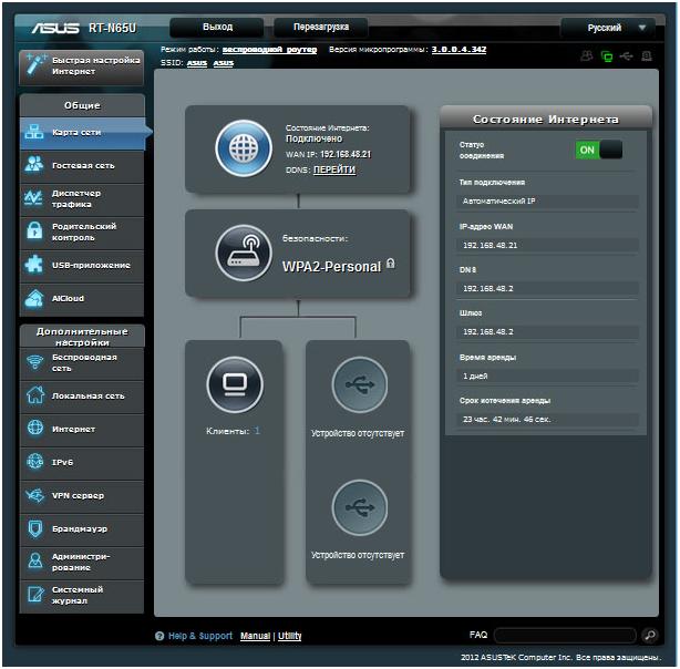 Маршрутизатор ASUS RT-N65U – подробное описание настройки